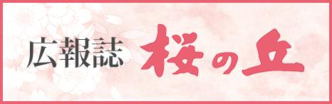 広報誌「桜の丘」バックナンバー