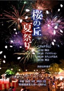 2016年夏祭り