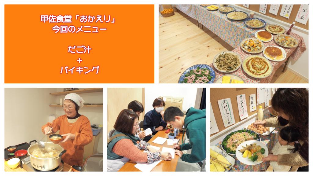 甲佐食堂「おかえり」 (9)